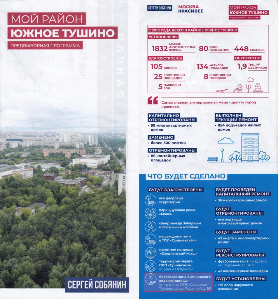 Предвыборная программа Собянина Южное Тушино