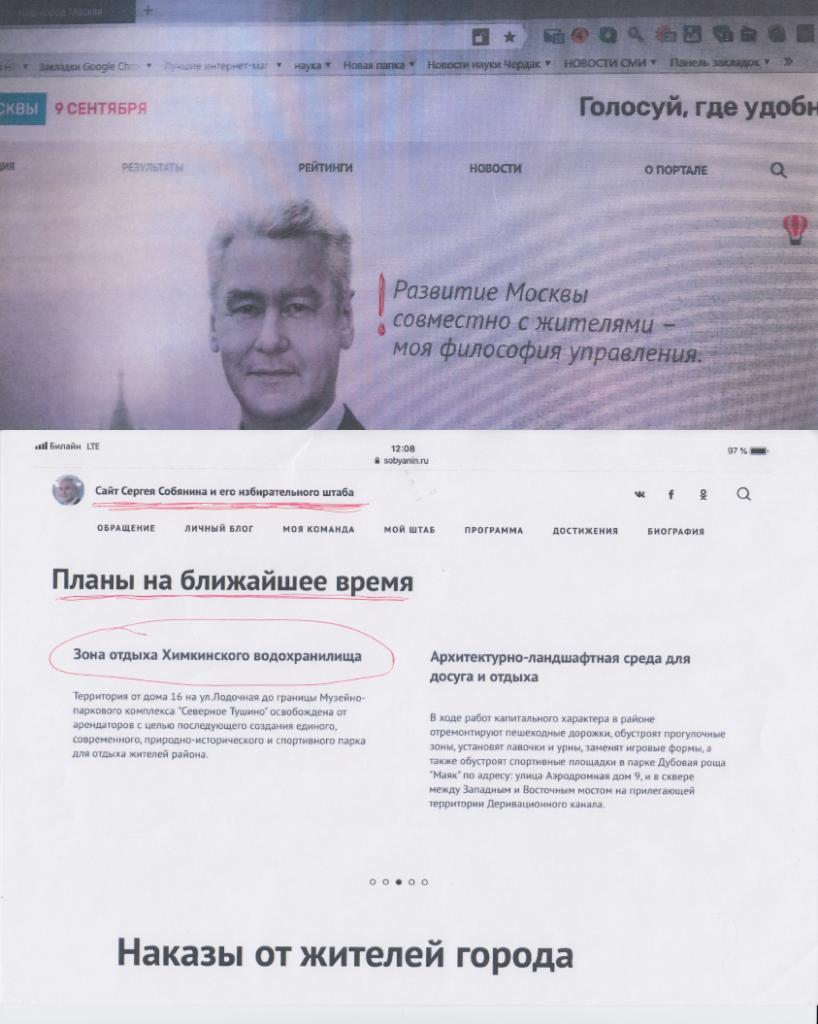 Предвыборное сайт Собянина Южное Тушино